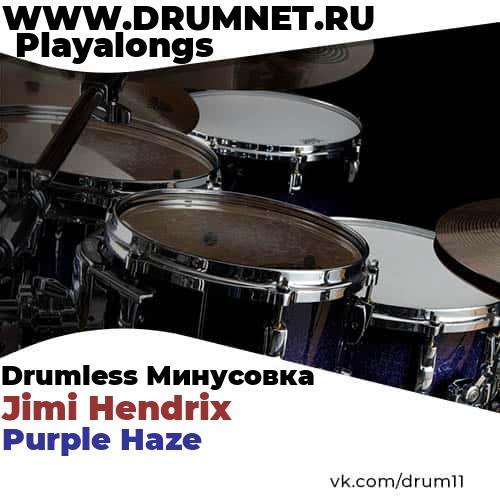минус для барабанов Purple Haze
