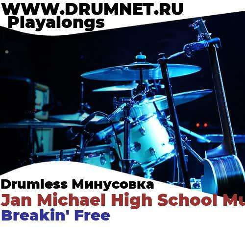 минус для барабанов Breakin' Free