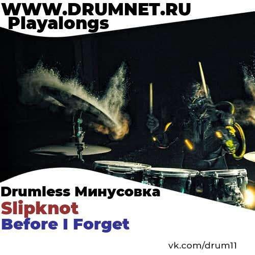 минус для барабанов Before I Forget