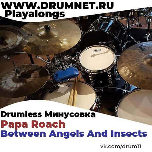минус для барабанов Between Angels And Insects