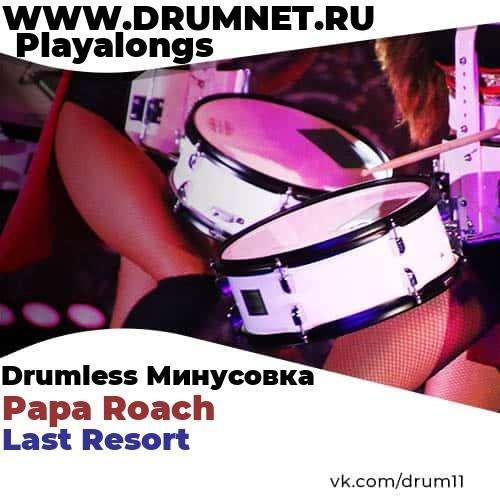 минус для барабанов Last Resort