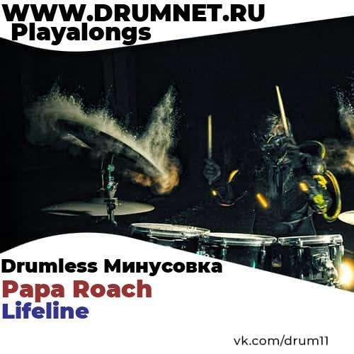 минус для барабанов Lifeline