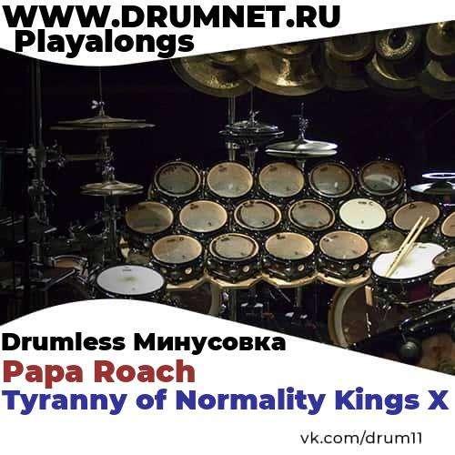минус для барабанов Tyranny of Normality Kings X