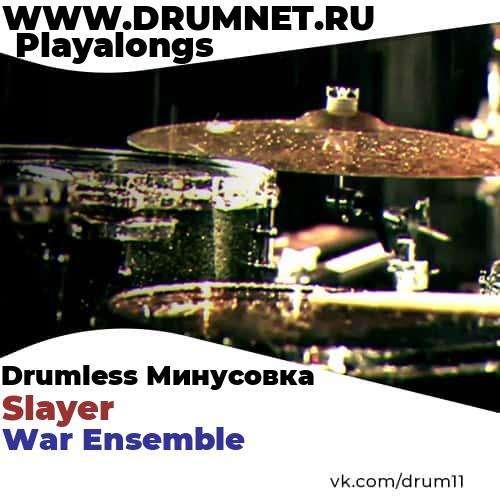 drumless War Ensemble