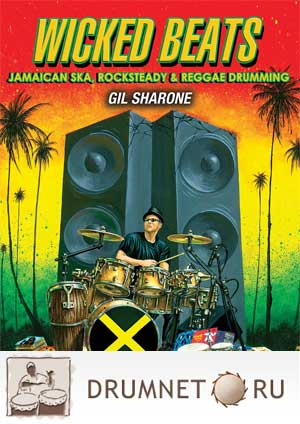 Gil Sharone Wicked Beats - Jamaican Ska, Rocksteady and Reggae Drumming dvd booklet, playalongs