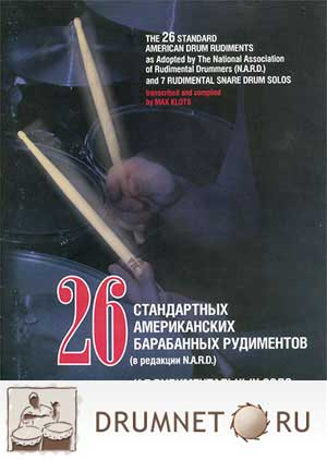 Max Kloc 26 standart american drum rudiments and 7 rudimental solos for snare drum