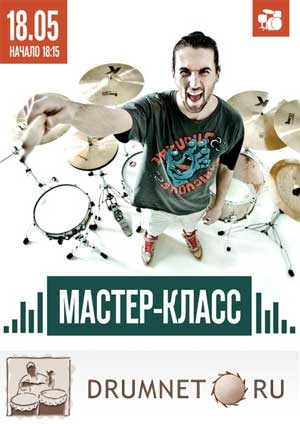 Vasily Rudenko Drum clinic 18.05.15